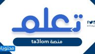 منصة تعلم ta3lom خدمات المنصة وطريقة التسجيل في منصة تعلم