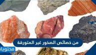 من خصائص الصخور غير المتورقة .. تعريف الصخور المتورقة وأمثلة عليها