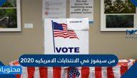 من سيفوز في الانتخابات الامريكية 2020