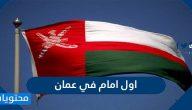 من هو اول امام في عمان
