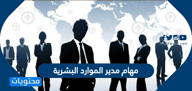 ما هي مهام مدير الموارد البشرية