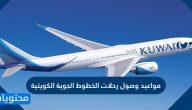 مواعيد وصول رحلات الخطوط الجوية الكويتية
