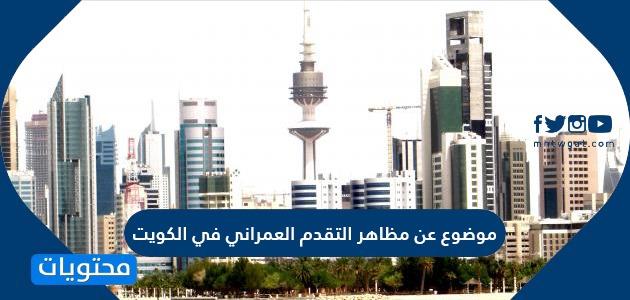 موضوع عن مظاهر التقدم العمراني في الكويت