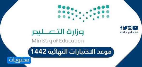 موعد الاختبارات النهائية 1442 .. التقويم الدراسي 1442 وزارة التعليم