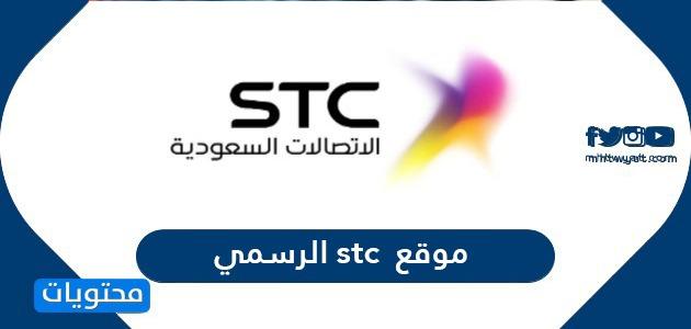 موقع stc الرسمي https stc com sa