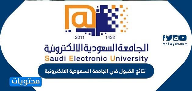 نتائج القبول في الجامعة السعودية الالكترونية 1442