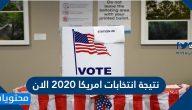 نتيجة انتخابات امريكا 2020 الان … كيف تتم الانتخابات الامريكية