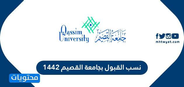 نسب القبول بجامعة القصيم 1442 كليات وتخصصات جامعة القصيم موقع محتويات