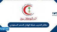 نظام التدريب هيئة الهلال الاحمر السعودي