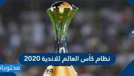 نظام كأس العالم للاندية 2020