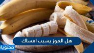 هل الموز يسبب امساك .. فوائد وأضرار ومحاذير تناول الموز