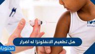 هل تطعيم الانفلونزا له اضرار