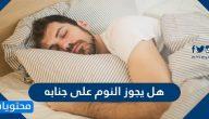 هل يجوز النوم على جنابه وما حكم النوم على جنابة حتى الصباح