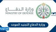 وزارة الدفاع التجنيد الموحد 1442