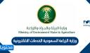 وزارة الزراعة السعودية الخدمات الالكترونية