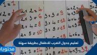 تعليم جدول الضرب للاطفال بطريقة سهلة