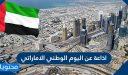 اذاعة عن اليوم الوطني الاماراتي