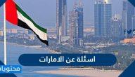 اسئلة عن الامارات .. أسئلة وإجابات حول دولة الإمارات العربية المتحدة