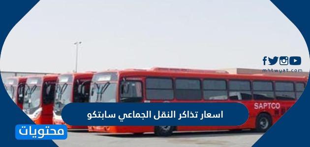 اسعار تذاكر النقل الجماعي سابتكو موقع محتويات