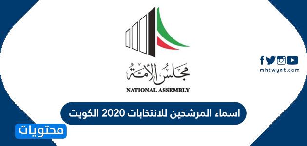 اسماء المرشحين للانتخابات 2020 الكويت لجميع الدوائر الانتخابية