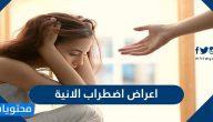 اعراض اضطراب الانية … ما هو اضطراب الاغتراب عن الواقع تبدد الشخصية