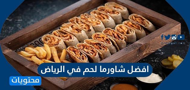 افضل شاورما لحم في الرياض