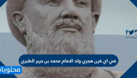 في اي قرن هجري ولد الامام محمد بن جرير الطبري