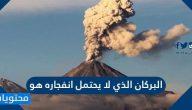 البركان الذي لا يحتمل انفجاره هو