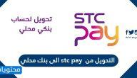 التحويل من stc pay الى بنك محلي