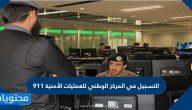 التسجيل في المركز الوطني للعمليات الأمنية 911