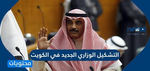 التشكيل الوزاري الجديد في الكويت 2020
