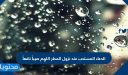 الدعاء المستحب عند نزول المطر اللهم صيباً نافعاً