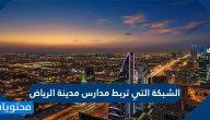 الشبكة التي تربط مدارس مدينة الرياض