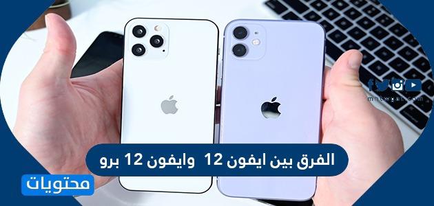 الفرق بين ايفون 12 وايفون 12 برو