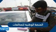 المنصة الوطنية للمخالفات إيفاء .. الاستعلام عن المخالفات ايفاء