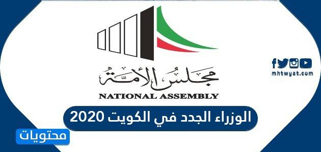 الوزراء الجدد في الكويت 2020