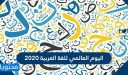 اليوم العالمي للغة العربية 2020 .. هدف اليوم العالمي للغة العربية