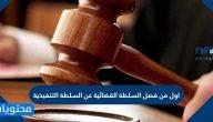اول من فصل السلطة القضائية عن السلطة التنفيذية