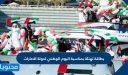 بطاقات تهنئة بمناسبة اليوم الوطني لدولة الامارات