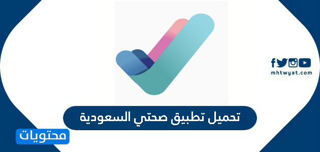 تحميل تطبيق صحتي السعودية للايفون والاندرويد