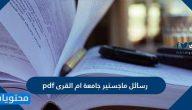 تحميل رسائل ماجستير جامعة ام القرى pdf من الانترنت
