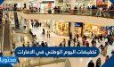 تخفيضات اليوم الوطني في الامارات 49 .. عروض اليوم الوطني الإماراتي 2020