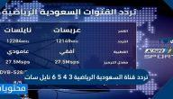 تردد قناة السعودية الرياضية 3 4 5 6 نايل سات 2021