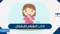 تعليم اداب الطعام للاطفال بالتفصيل