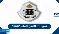 تعيينات الامن العام 1442 – 2020