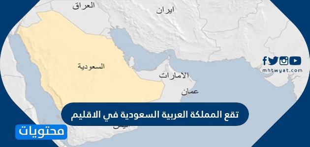 تقع المملكة العربية السعودية في الاقليم