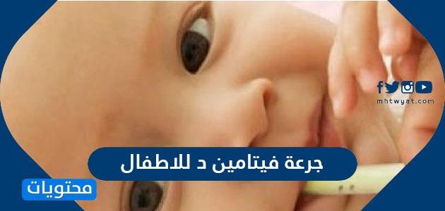 جرعة فيتامين د للاطفال واسباب واعراض وطرق علاج نقصه