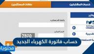 حساب فاتورة الكهرباء الجديد 1442 بالخطوات