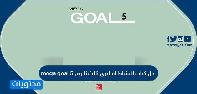 speaking ثالث ثانوي mega goal 5