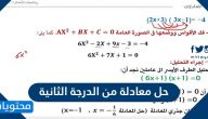 حل معادلة من الدرجة الثانية